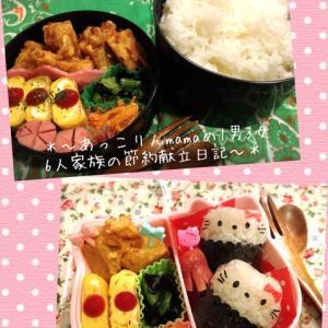 《高野豆腐の唐揚げ弁当》《キティおにぎり弁当》
