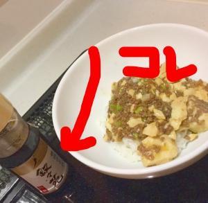 簡単麻婆豆腐に追伸