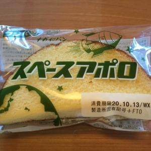 出荷数量制限となった『スペースアポロ』を食べました。