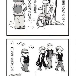 富士登山 高尾山編 2