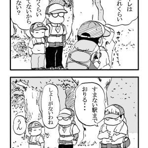 富士登山 高尾山編 4