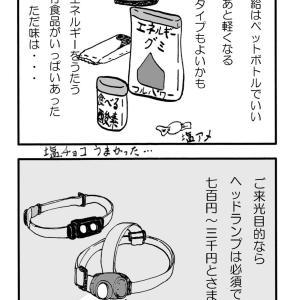 富士登山 準備編 9