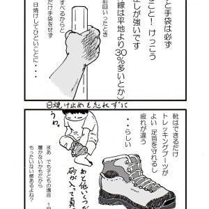 富士登山 準備編 8