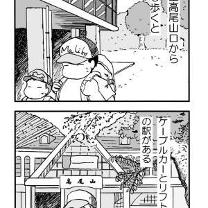 富士登山 高尾山編 1