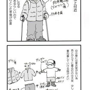 富士登山 準備編 7