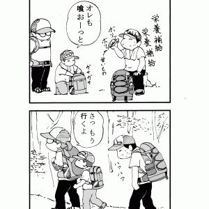 富士登山 高尾山編 8