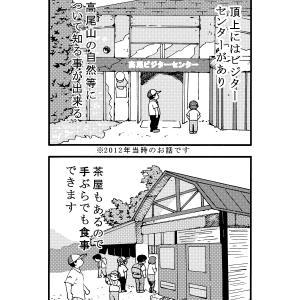 富士登山 高尾山編 15