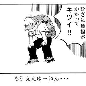富士登山 高尾山編 16