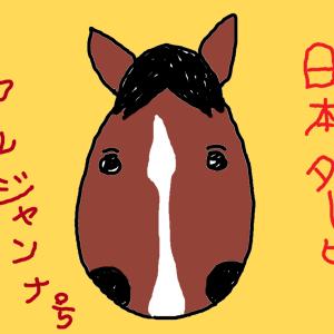日本ダービー