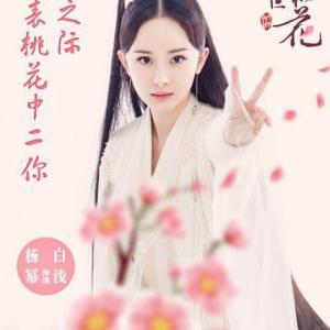 永遠の桃花~三生三世十里桃花 SS雛の集い 後編