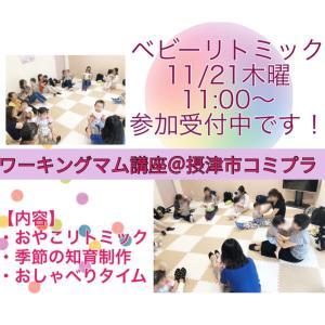11/21(木)摂津市でベビーリトミック♪