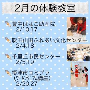 【募集中】2月おやこリトミック