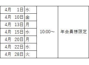 4月の草津セミナー日程