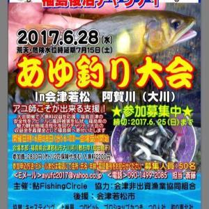 福島の元気!(6/28 復活チャリティ in 会津若松 阿賀川)