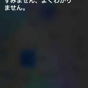 Siriには通じないか。。