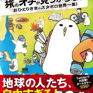 旅漫画書籍化のお知らせ