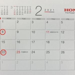 2月店休日のお知らせ