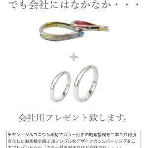 鮮やかなカラーは色が特徴的‼金属アレルギー対応の結婚指輪 雅 表参道店