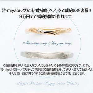 人と被らないご結婚指輪をお探しの方♪ 鍛造製法の丈夫なご結婚指輪 雅