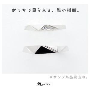 雅-miyabi-でしか手に入らない!!!かくかくした結婚指輪!!!