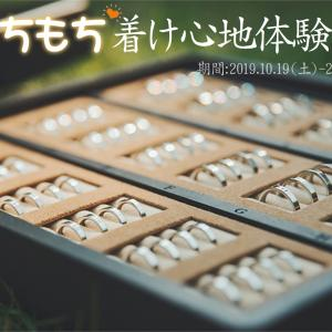 『もちもち♡着け心地体験会』本日よりスタート♡【京都本店】