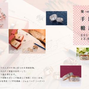 本日限定!『手彫り相談会』開催中!【京都本店】