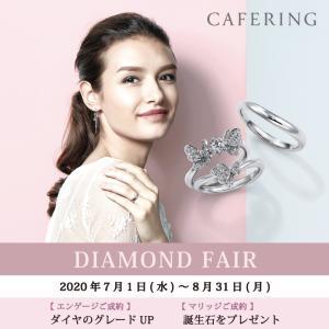 CAFERING《DIAMOND FAIR》開催中!!【京都本店】