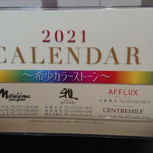 来年度のカレンダー!