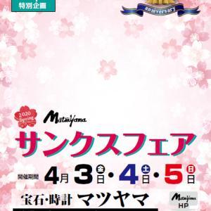 4月3日から☆創業75周年セール
