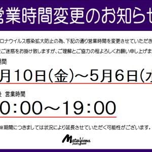営業時間変更のお知らせ☆4月10日(金)から
