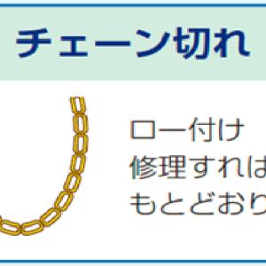 ネックレス修理☆承ります