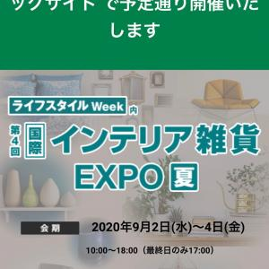 カユスタイルが東京ビッグサイトEXPOに出展決定!