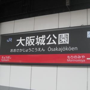 【テキトー駅めぐりVol.4】JR西日本・大阪編Part5「いんたーなしょなる駅員」