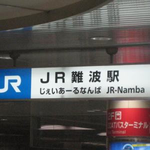 【テキトー駅めぐりVol.4】JR西日本・大阪編Part9「新世界でがっつり観光♪」