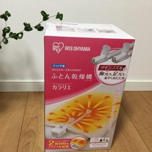 楽天スーパーセールで布団乾燥機を購入しました。