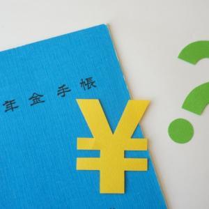 老後2000万円問題から我が家の年金を調べました。