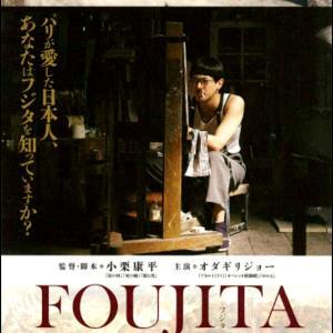 映画『FOUJITA』