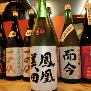 和食 花くるま 地酒飲み放題10酒コース10月14日更新です