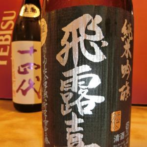 和食花くるま 忘年会は大人気地酒飲み放題10酒コース更新11月10日 飛露喜