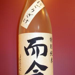 和食 花くるま お宝到着 而今 特別純米にごりさけ生 富山県産五百万石入荷