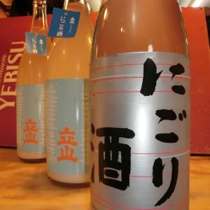 和食花くるま お宝入荷「菊姫 にごり酒」酒造りが始まって「新酒第一弾」に出荷酒