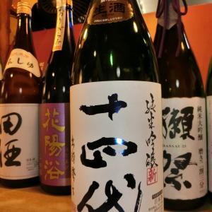 和食 花くるま お宝到着「十四代 角新純米吟醸生酒出羽燦々2019新酒」