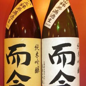 和食 花くるま 5月12日大人気地酒飲み放題10酒コース更新 而今純吟山田錦