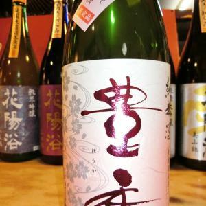 和食 花くるま お宝到着 豊香 長野県春純米直汲み生 かすみ酒 春しぼりたて