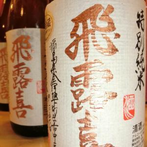 和食花くるま 8月最終日お宝到着「飛露喜 特別純米火入れ」説明不要の酒