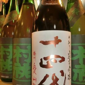 和食 花くるま お宝到着です『十四代 純米吟醸愛山」兵庫県産特A地区愛山100%