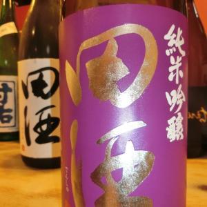和食花くるま お宝到着「田酒 純米吟醸 古城錦」「田酒」の中でも極僅かの生産となる限定
