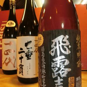 和食 花くるま 7月お宝到着「飛露喜 純米吟醸黒ラベル」十四代」と並ぶ超人気入手困難