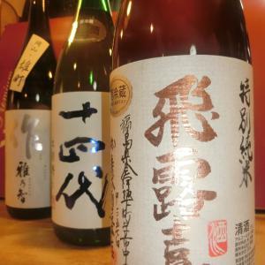 和食花くるま 大人気地酒飲み放題コースに出品です 飛露喜 福島県 特別純米火入れ