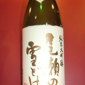 和食花くるま お宝です「尾瀬の雪解け 純米大吟醸 酒こまち35%」2012の酒復刻